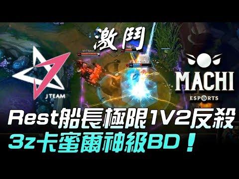 JT vs M17 Rest船長1V2極限反殺 3z卡蜜兒神級BD!Game2+訪問 | 2018 LMS春季賽