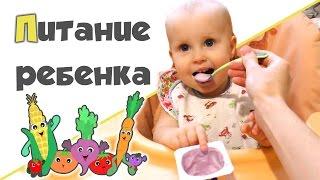ПИТАНИЕ РЕБЕНКА 1 ГОД ♥ Рацион питания ♥ Что ест мой ребенок в 1,5