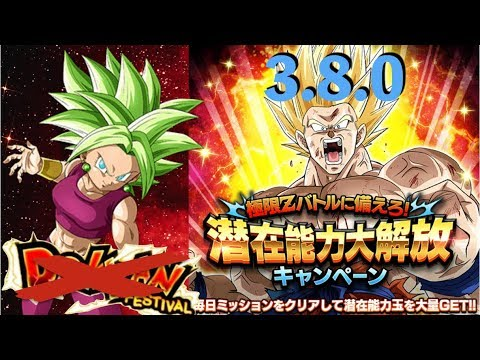 Kefla Potara Category is here! App Update 3.8.0 Translations: DBZ Dokkan (JP)