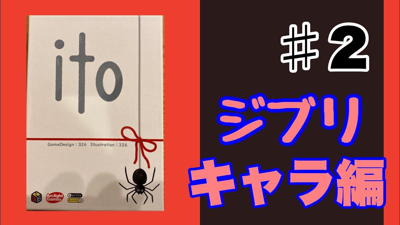 ito ボード ゲーム