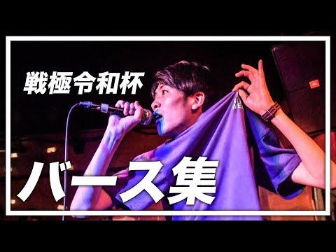 戦極令和杯公式ダイジェスト(2019.5/25)