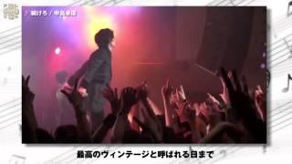 MUSIC+36 続けろ -中島卓偉-
