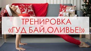 Жиросжигающая тренировка дома на все тело Супер тренировка для похудения на пресс ягодицы руки
