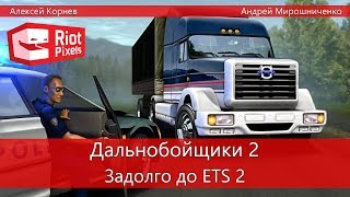 Дальнобойщики 2. Задолго до Euro Truck Simulator