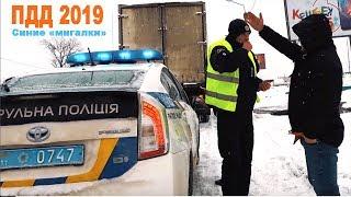 Синие «мигалки» - полиция в Кривом Роге не знает ПДД!
