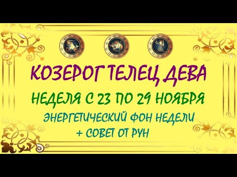♑КОЗЕРОГ, ♉ТЕЛЕЦ, ♍ ДЕВА- неделя 23- 29 НОЯБРЯ ☯ ТАРО гороскоп+ совет от РУН. Fortune telling.