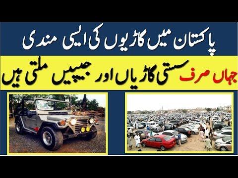 Pakistan Cheapest Used Car Market For Jeeps & Cars Sasti Gari