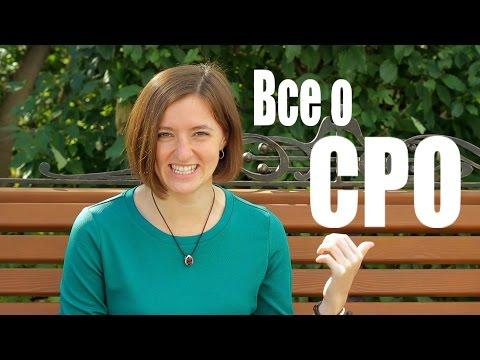 видео: Допуск СРО: что нужно знать при вступлении в СРО