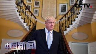 [中国新闻] 英国最高法院裁定首相要求议会休会违法 英首相约翰逊:尊重但不赞同判决结果   CCTV中文国际