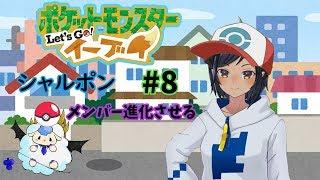 [LIVE] 【Let's Go! イーブイ!】シャルポン #8【島村シャルロット / ハニスト】