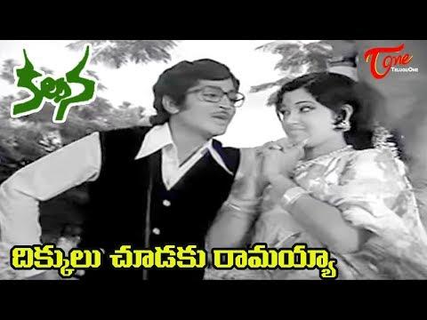 Kalpana Songs - Dikkulu Choodaku Ramayya - Murali Mohan Jayachitra - OldSongsTelugu