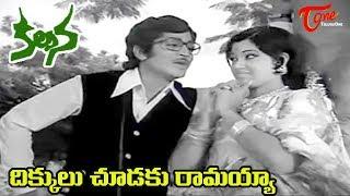 Kalpana Songs - Dikkulu Choodaku Ramayya - Murali Mohan Jayachitra