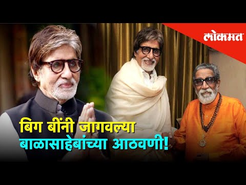 Amitabh Bachchan नी जागवल्या बाळासाहेबांच्या आठवणी | Ceremony of Mukkti Cultural Hub | Lokmat
