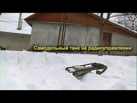 КАК СДЕЛАТЬ ТАНК НА РАДИОУПРАВЛЕНИИ Ч4 | How to make tank