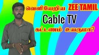 Cabletvயில் ZEE TAMIL நிறுத்தம் Cable TV கட்டணம் உயருமா | TACTV SETTOP BOX Package Update |ANBU TECH