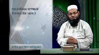 সমকামিতা সম্পর্কে ইসলাম কি বলে ?