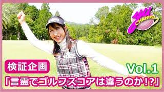 【検証】言霊でゴルフのスコアは違うのか!?練習ラウンドVol.1