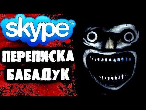 СТРАШИЛКИ НА НОЧЬ - Переписка с Бабадуком в Skype