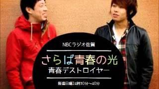 各コーナーの宛先はNBCラジオ佐賀まで radio@nbc-saga.jp ※件名に「...