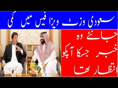 Saudi Visit Visa Fee Reduced 2019 Latest Update From Embassy