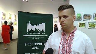 Міжнародний фестиваль Meridian Poltava