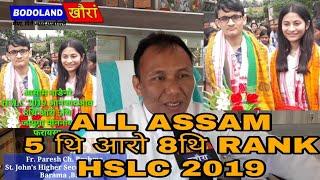 2019 HSLC TOPPER || Father Paresh Ch. Brahma || Barama St. John's Higher Secondary School ||Phalguni