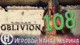 Прохождение Oblivion - Часть 108 (Боэтия)