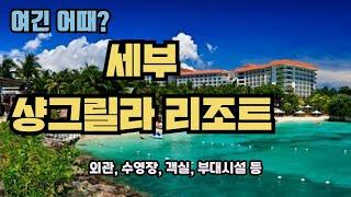 (세부 블루투어)_호텔, 리조트_003_ 세부 샹그릴라…