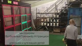 Спортивный Аттракцион Электронные Активные ворота для Развлечения, Бизнеса и тренировок. Gol63