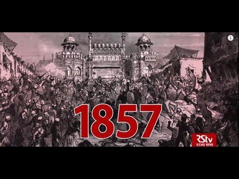 RSTV Vishesh – 10 May 2019: The Revolt of 1857