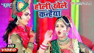 होली स्पेशल राधे कृष्ण का गीत 2020   Ujala Upadhaya   Holi Khele Kanhaiya   Holi Bhakti Song