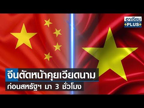 จีนตัดหน้าคุยเวียดนามก่อนสหรัฐฯ มา 3 ชั่วโมง