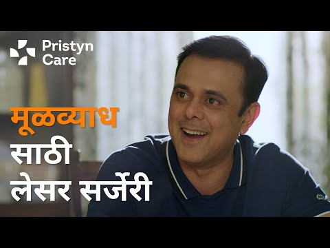 बवासीर लेजर सर्जरी at Pristyn Care | ft. Sumeet Raghvan  | Simplifying Surgery Experience.