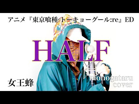 HALF - 女王蜂 (cover)