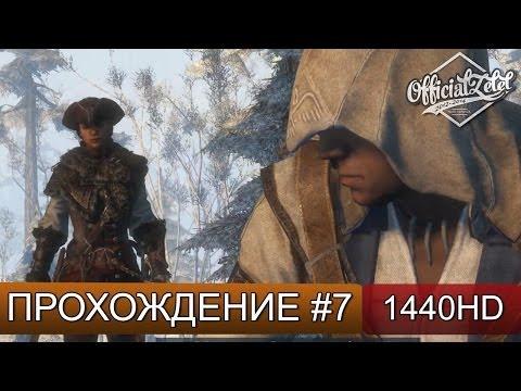 Assassins Creed: Liberation HD прохождение на русском - Часть 7 [1440p]