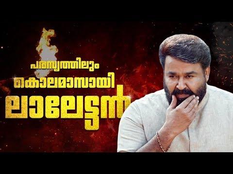 Kairali TMT AD | Nenjinakathu | Mohanlal | Dijo Jose Antony Official Full HD