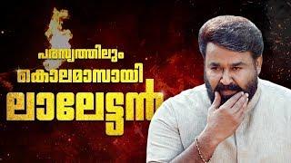 Kairali TMT AD   Nenjinakathu   Mohanlal   Dijo Jose Antony Official Full HD