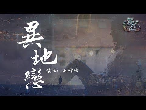 小峰峰 - 異地戀『最怕是,你突然說要放手。』【動態歌詞Lyrics】