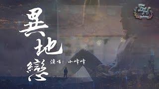 小峰峰 - 異地戀『最怕是,你突然說要放手。』【動態歌詞Lyrics】 thumbnail