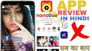 Nonolive app review in Hindi