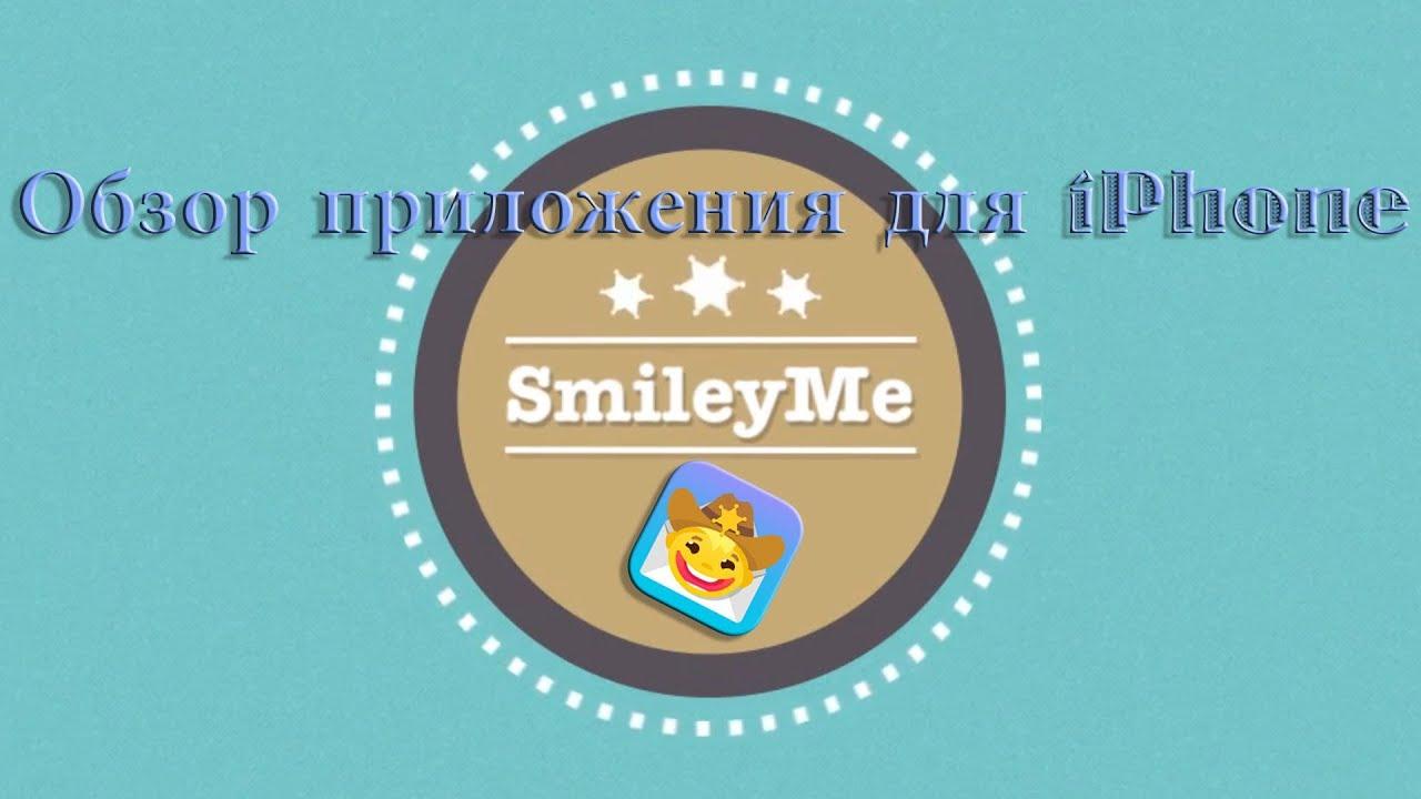 Обзор приложения SmileyMe (iPhones.ru)