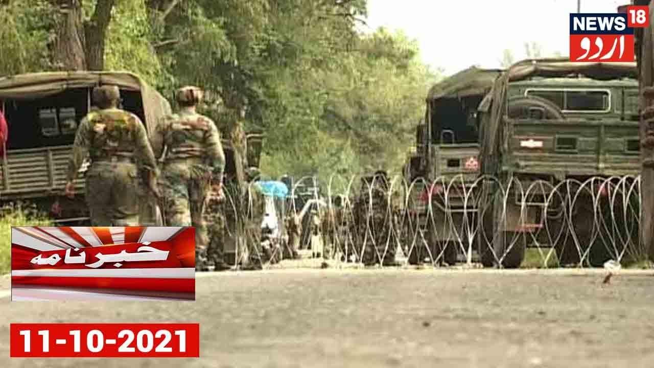Download Khabarnama | Jammu Aur Kashmir Ke Poonch Encounter Mein 5 Jawan Huwe Shaheed | News18 Urdu
