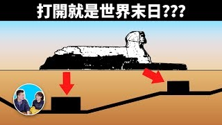它的下面埋藏著關於世界末日的重要信息 | 老高與小茉 Mr & Mrs Gao