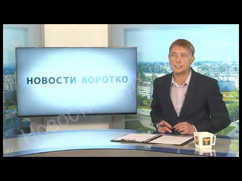 1790 выпуск Новости ТНТ Березники 7 августа 2019