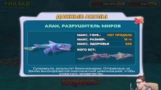 Прохождение HUNGRY SHARK EVOLUTION 9 - АЛАН РАЗРУШИТЕЛЬ МИРОВ (Alan, Destroyer of Worlds)