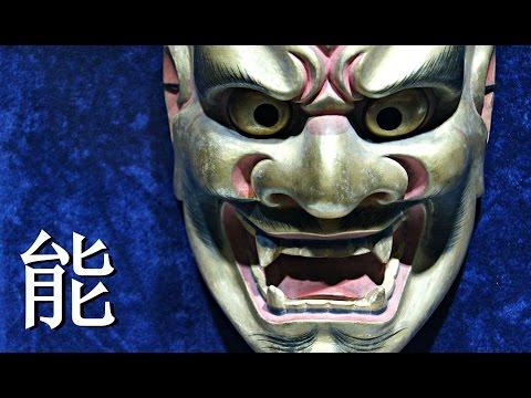 Japanese Noh Masks ᴴᴰ ● 能楽