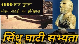 Mystery of Mohenjo-daro,Some amazing facts about the 5,000-year-old Civilisation