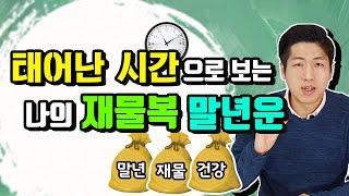 태어난 시간으로 보는 평생 운세 Feat 당사주