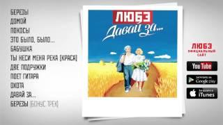 ЛЮБЭ Давай за 2002 Full Audio