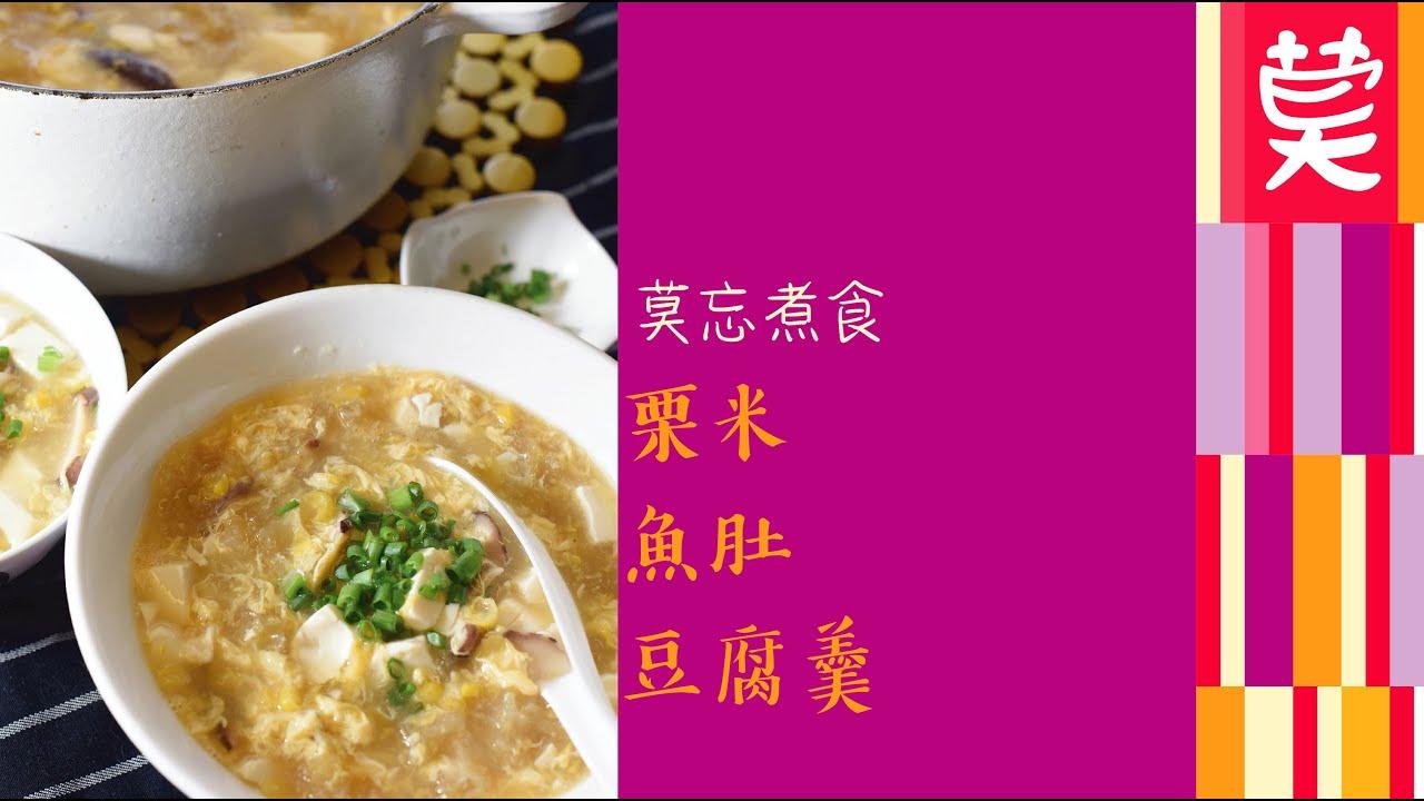 栗米魚肚豆腐羹 - YouTube